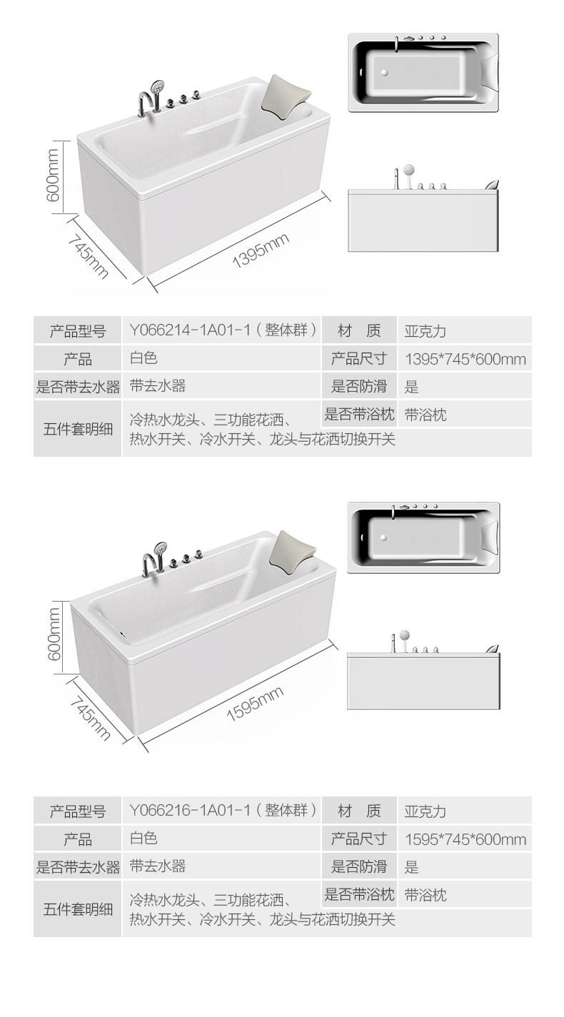 Y066系列浴缸详情_19.jpg