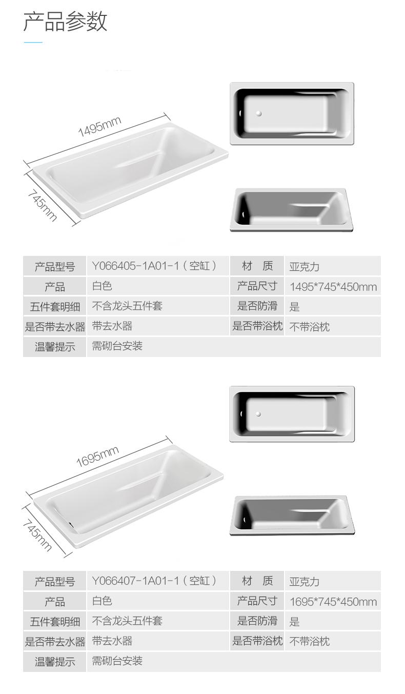 Y066系列浴缸详情_15.jpg
