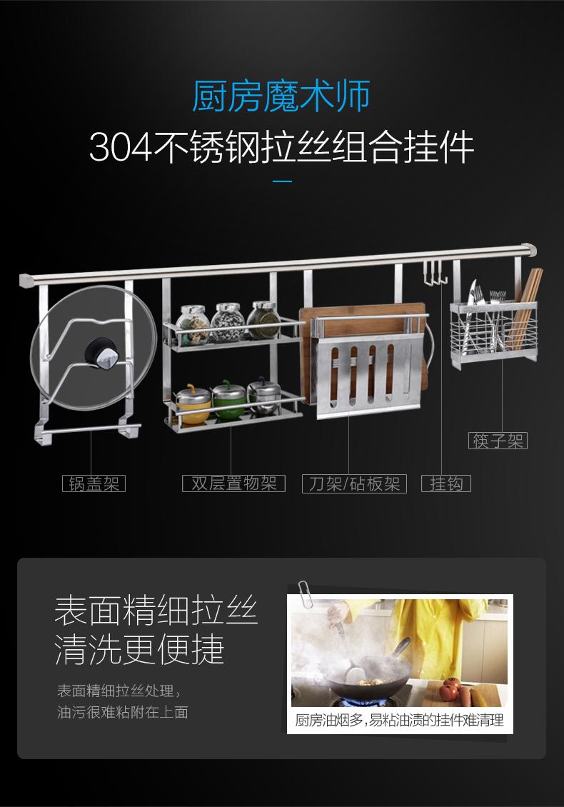 9440系列厨房挂件_05.jpg