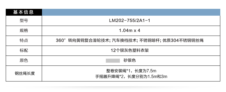 LM202-755_07.jpg