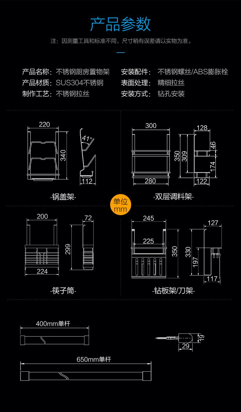 9440系列厨房挂件_15.jpg