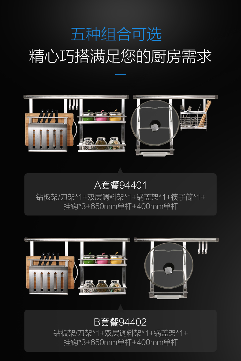 9440系列厨房挂件_08.jpg