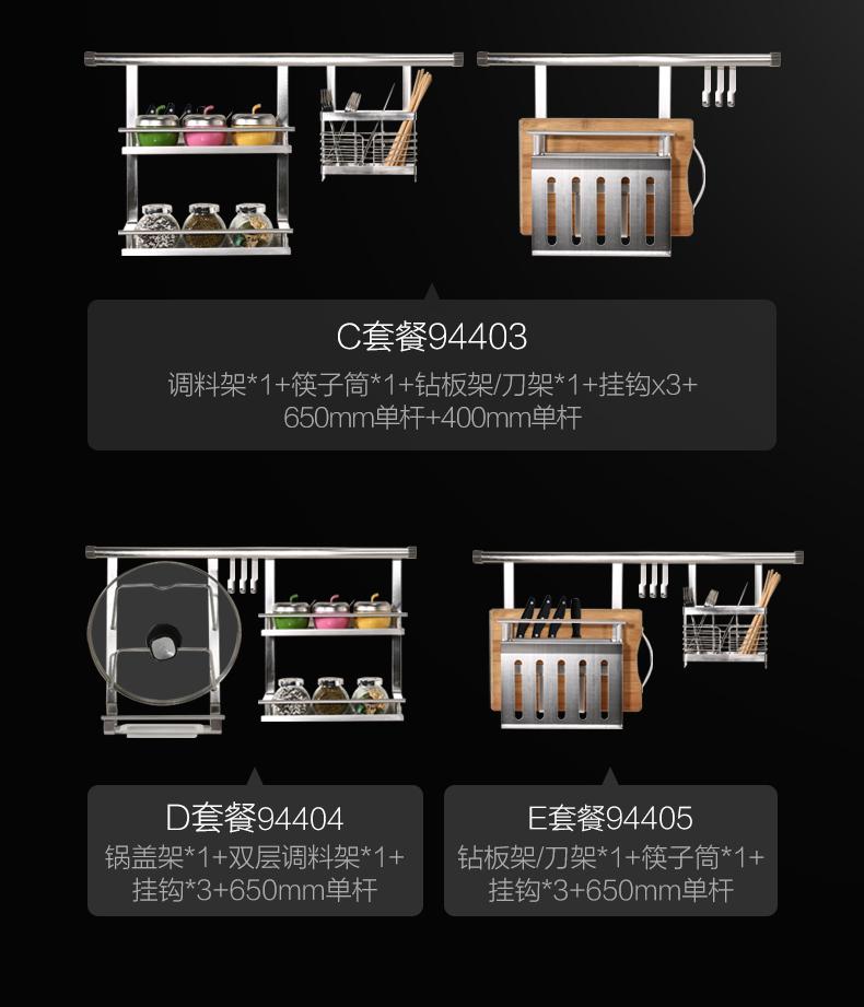 9440系列厨房挂件_09.jpg