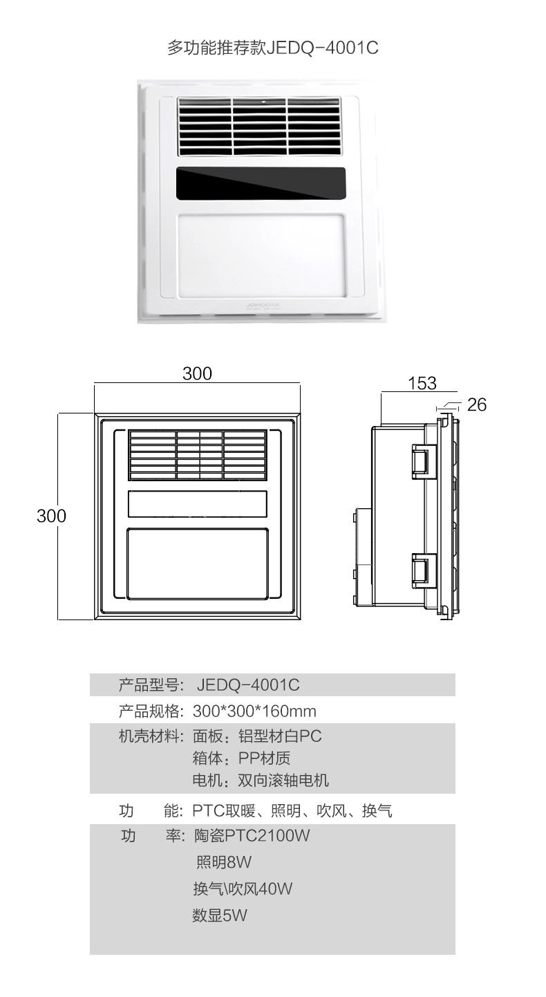 JEDC1001、JEDQ3003C、JEDQ4001C_10.jpg