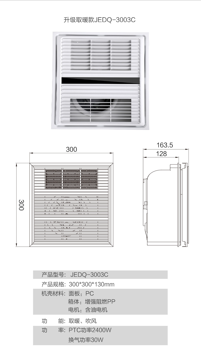 JEDC1001、JEDQ3003C、JEDQ4001C_11.jpg
