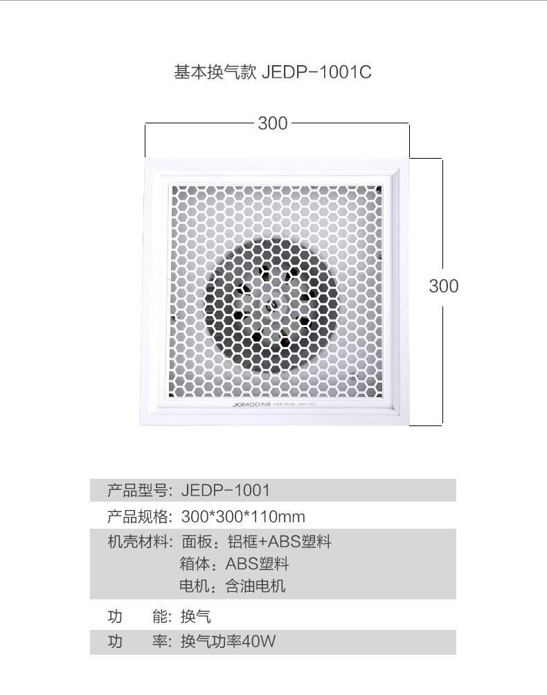 JEDC1001、JEDQ3003C、JEDQ4001C_12.jpg