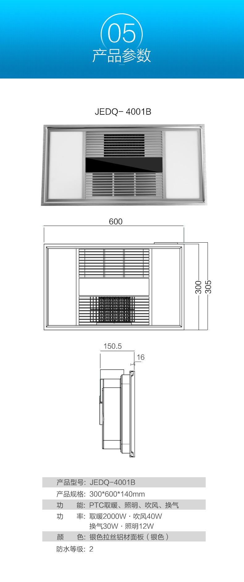 JEDQ-4001B-5002C-8001A_13.jpg