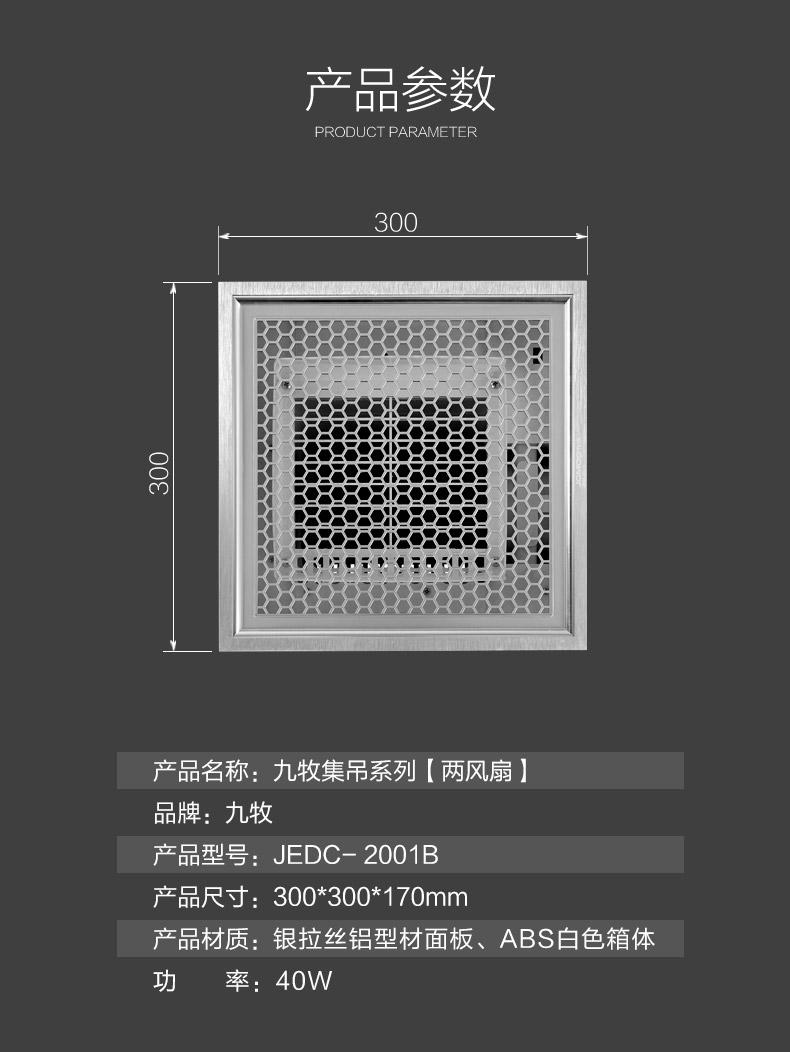 JEDC-2001B_06.jpg