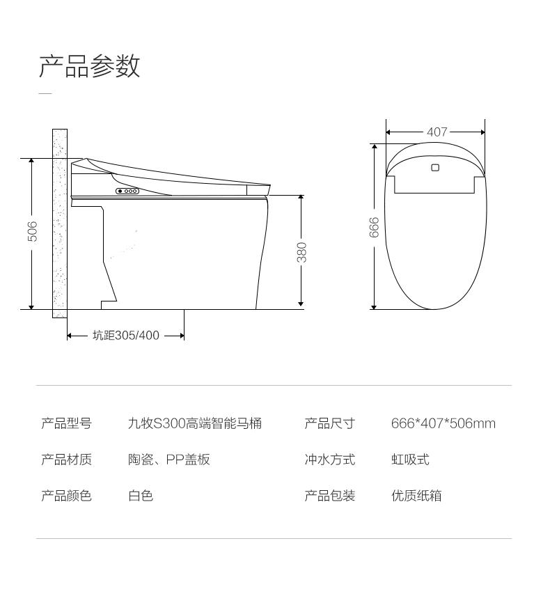 JOMOO九牧高档智能马桶系列2_13.jpg