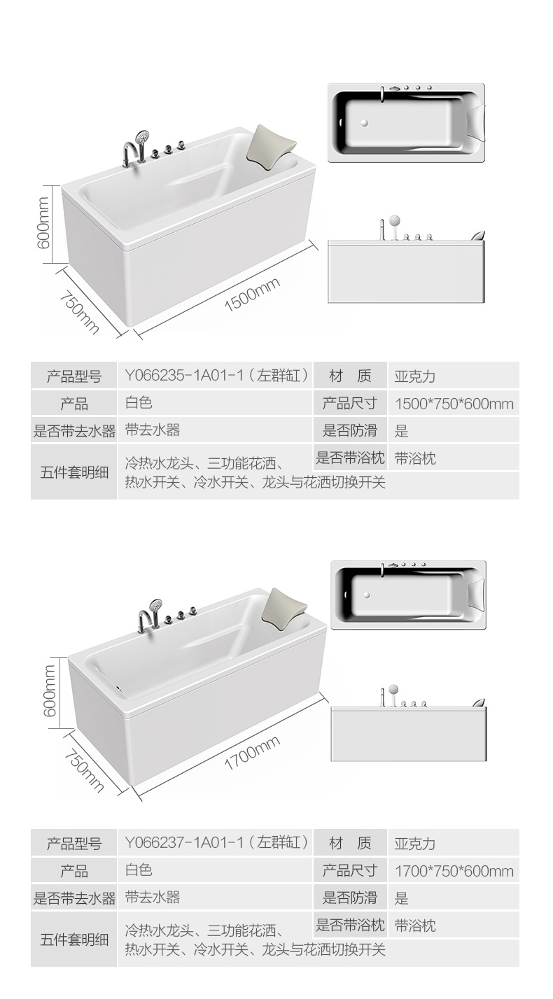 Y066系列浴缸详情_08.jpg