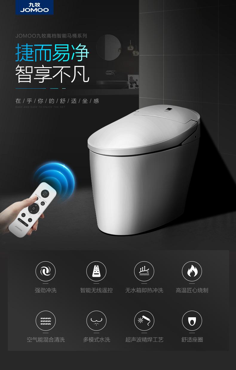JOMOO九牧高檔智能馬桶系列1_01.jpg