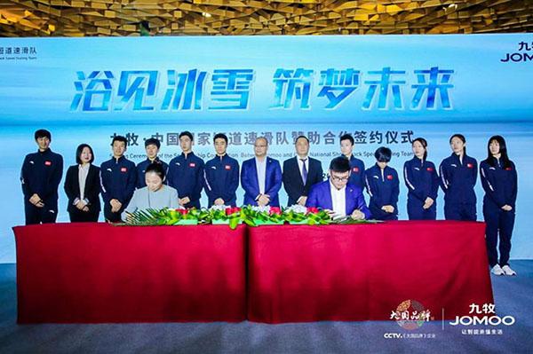 中国力量,世界骄傲 —— 九牧与中国短道速滑队强势联手,让世界见证中国力量!