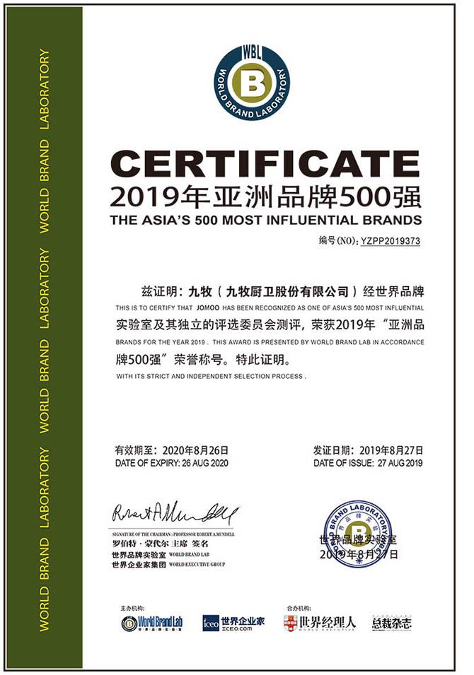 2019年亞洲500強-九牧.jpg