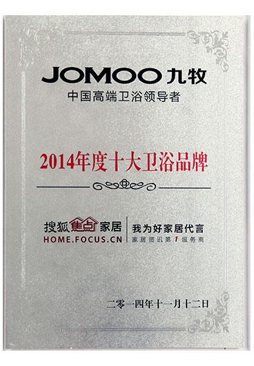 JOMOO荣誉