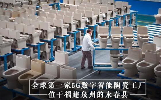 【亚博app】5G卫生陶瓷工厂
