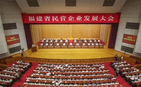 福建省民营企业发展大会